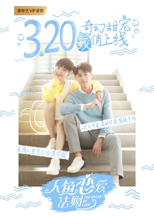 Cdrama: The rules of love 1 e 2