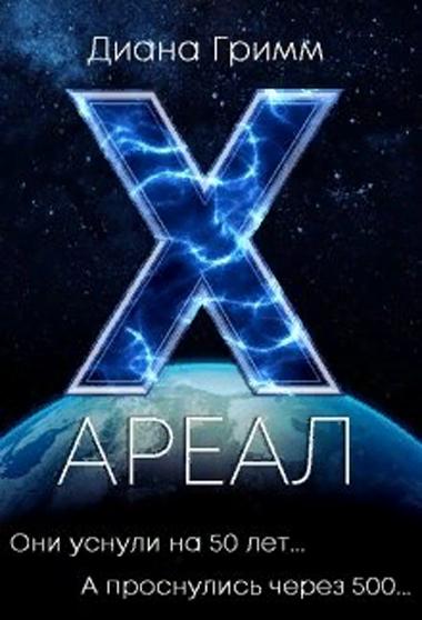 Ареал X. Диана Гримм