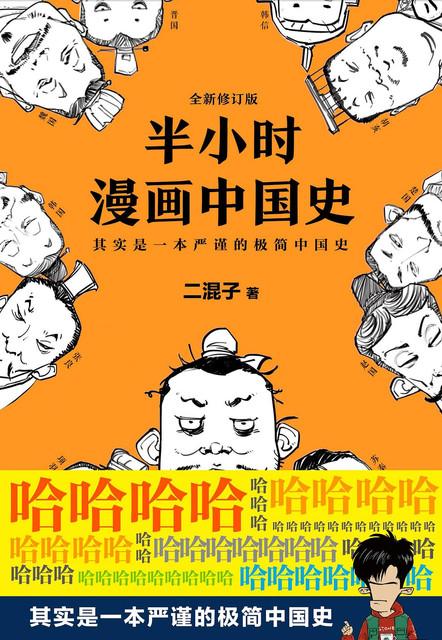 《半小時漫畫中國史》   二混子   txt+mobi+epub+pdf電子書下載