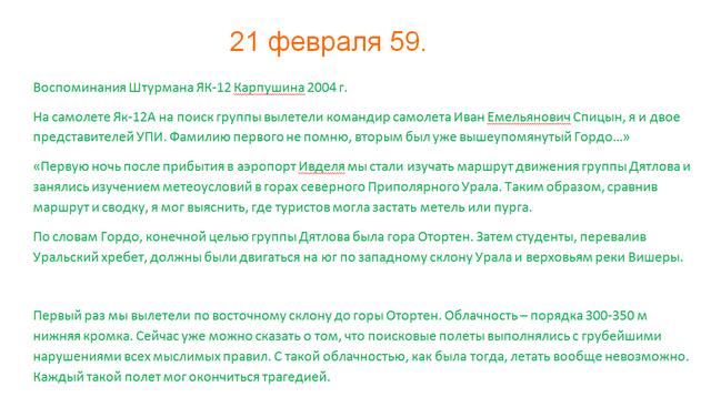 21 02 Карпушин