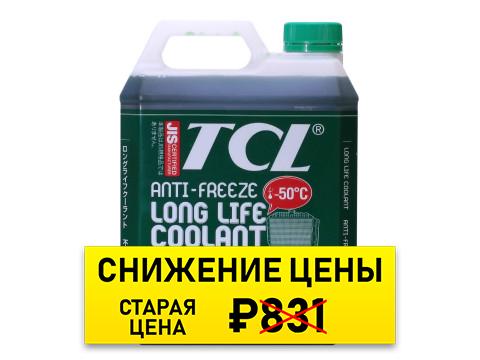 Антифриз TCL-50C Green 4л
