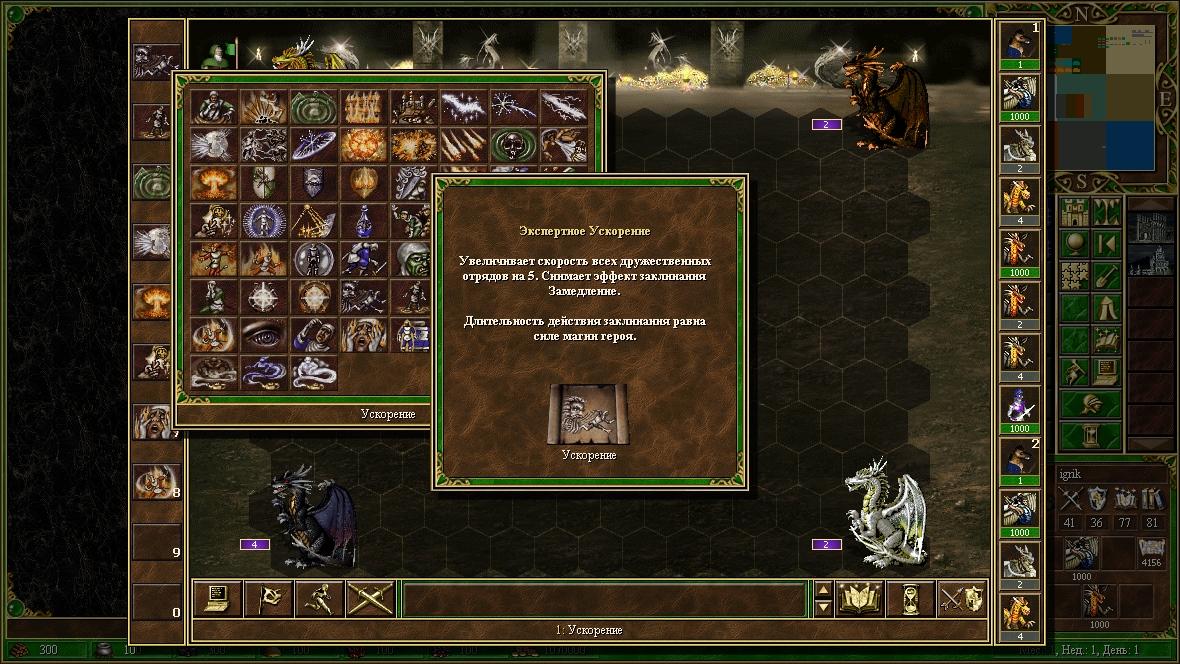 Image: Battle-Spells-Menu.jpg