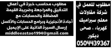 وظائف الوسيط أبو ظبي