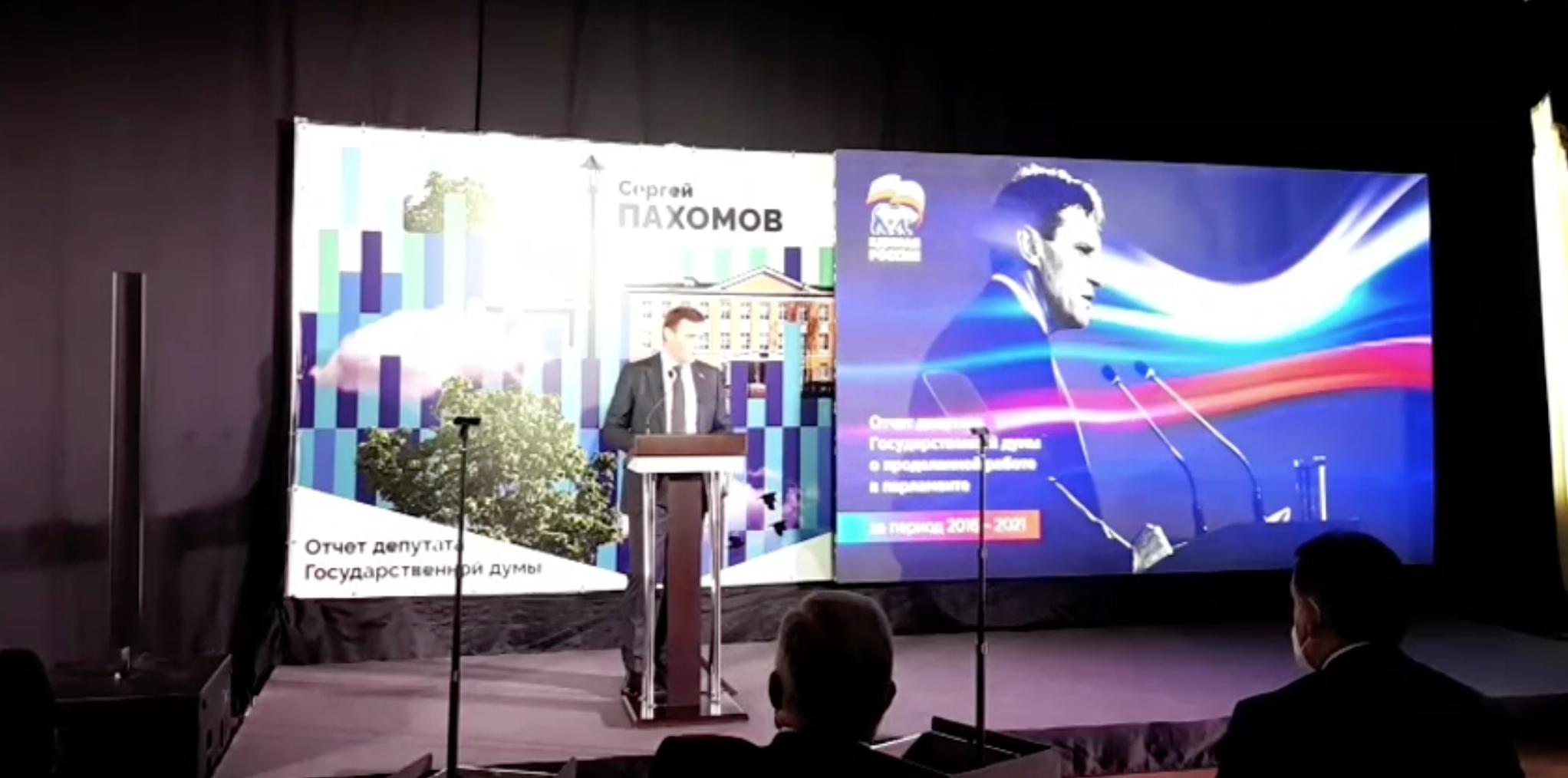 Коллектив управляющей компании «МКД «Восток» смотрел онлайн-трансляцию отчёта депутата Госдумы Сергея Пахомова