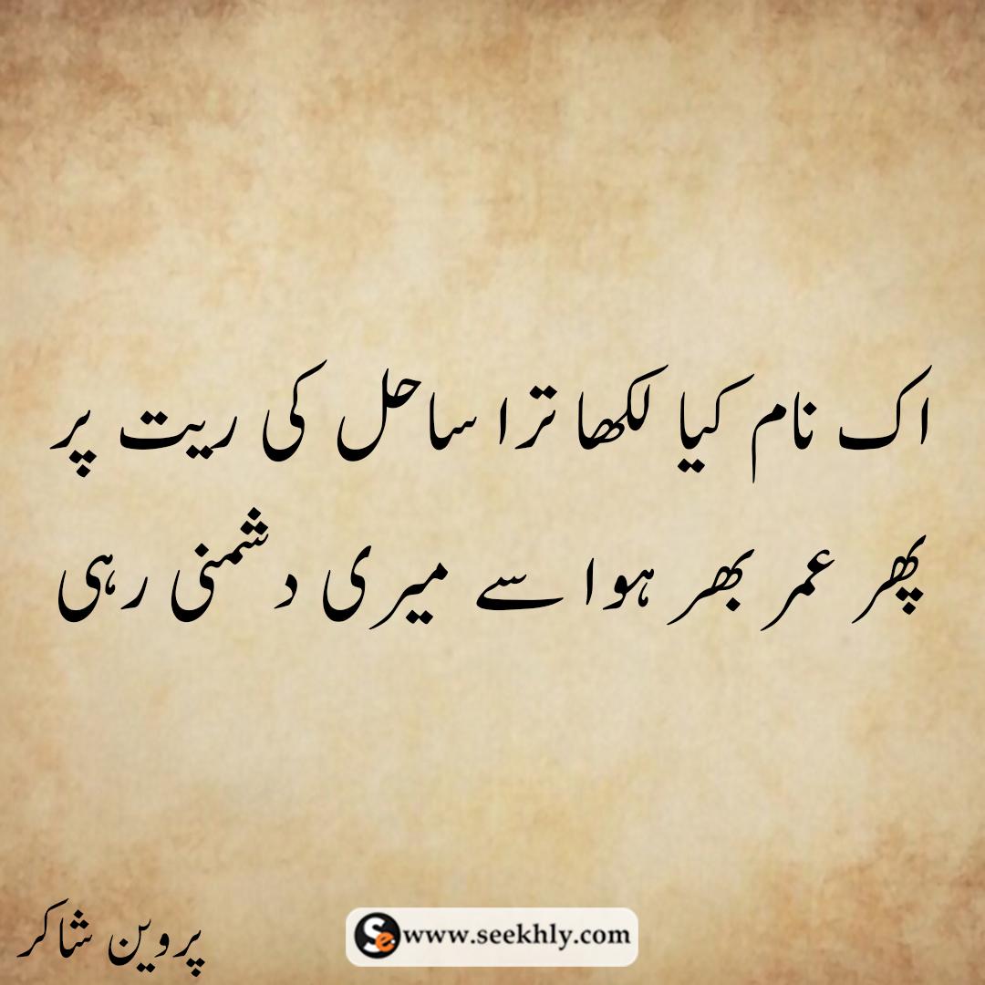 parveen shakir, Parveen Shakir Poetry, urdu poetry,