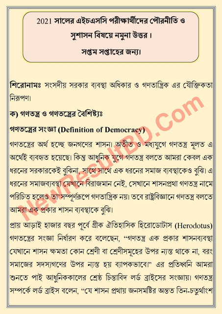 HSC Civics 7th Week Assignment 2021 Answer