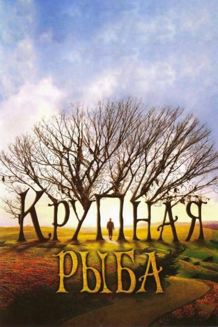 Смотреть Крупная рыба / Big Fish Онлайн бесплатно - В основу этой приключенческой ленты положен роман Дэниела Уоллеса «Большая рыба: роман...