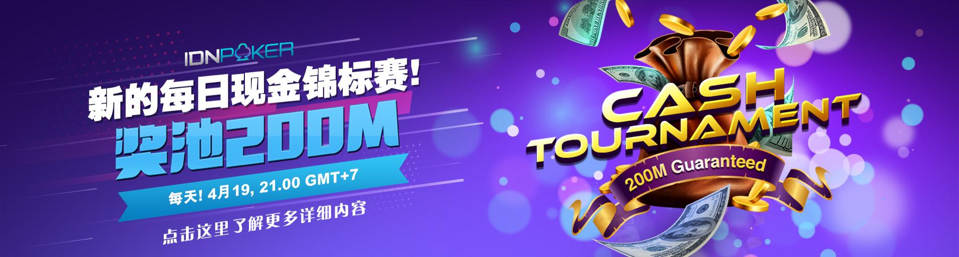 200M CASH TOURNAMENT