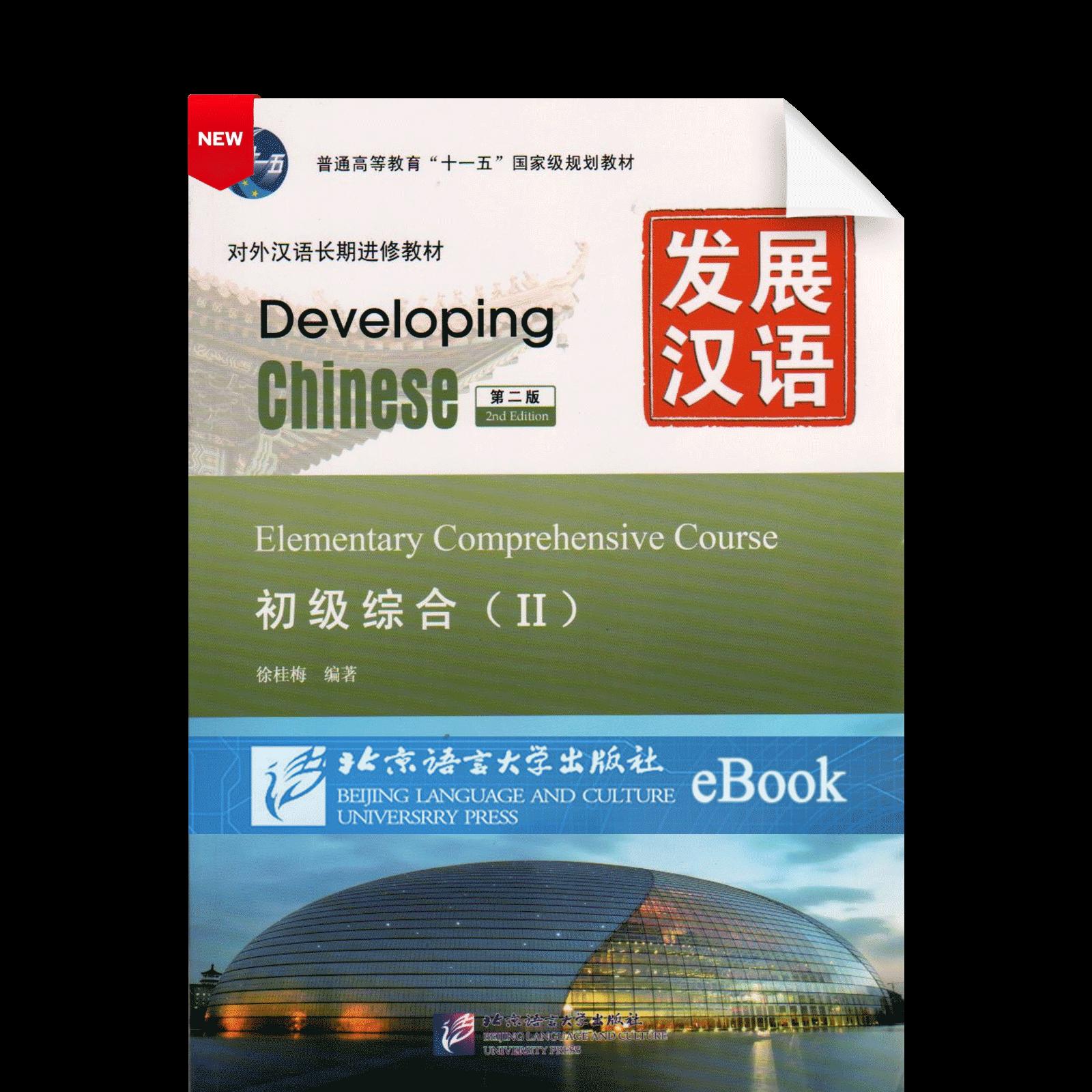 Developing Chinese Fazhan Hanyu Di2Ban Chuji Zonghe Di2Ce