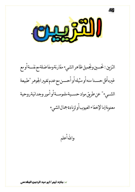 التزييـــــــــــن Untitled01