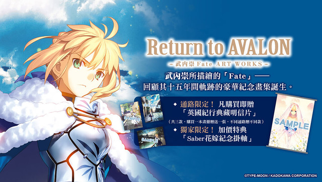 Topics tagged under 動漫 on 紀由屋分享坊 Return-to-AVALON-Fate-ART-WORKS