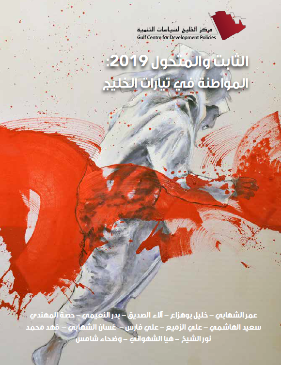 الثابت والمتحول 2019: المواطنة في تيارات الخليج
