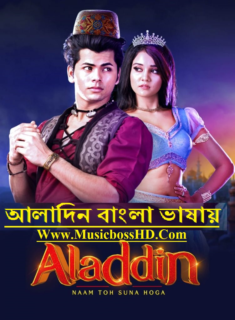 Aladdin Bangla Dubbed Serial -Ep 92 (19th April 2021) Premium Download Zip