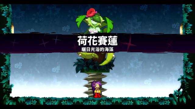 《桑塔與七賽蓮》繁體中文實體盒裝版明天開始預售! 010