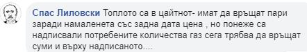 lilovski