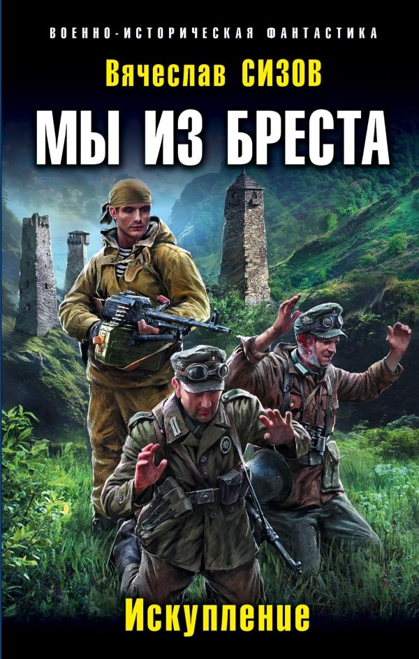 Вячеслав Сизов «Мы из Бреста. Искупление»