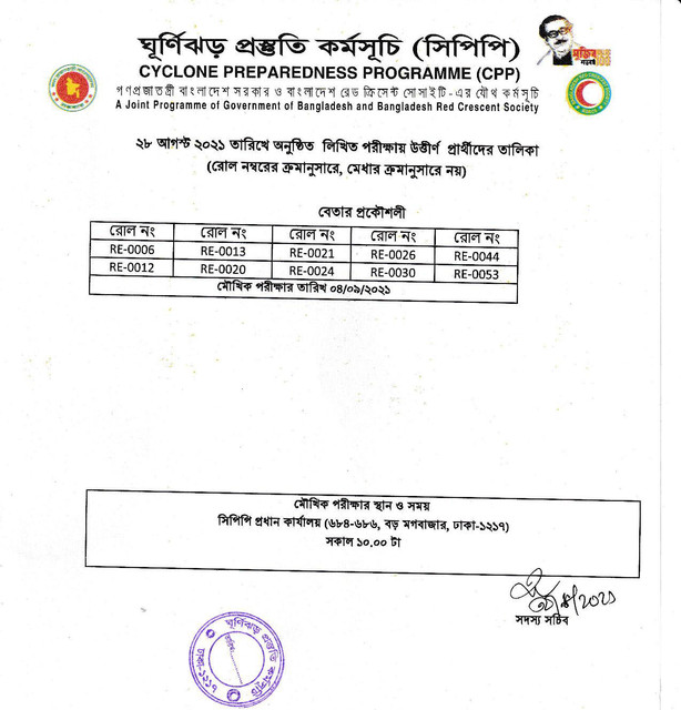 BDJob-Results-Com-CPP-Exam-Result-2021-page-002