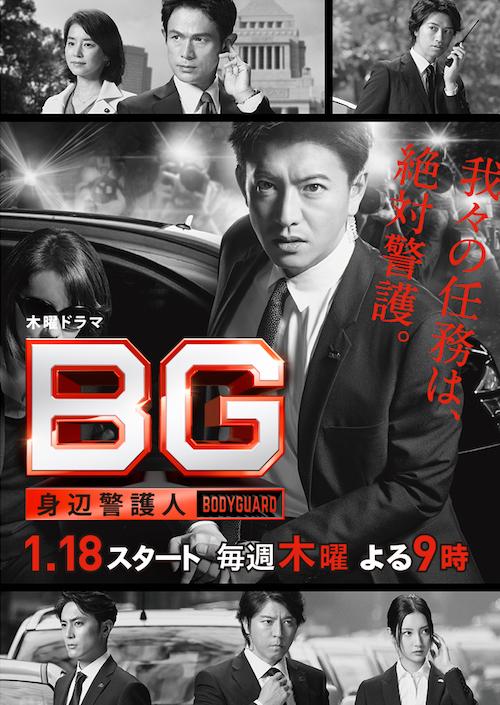 BG: Personal Bodyguard الحلقة 7
