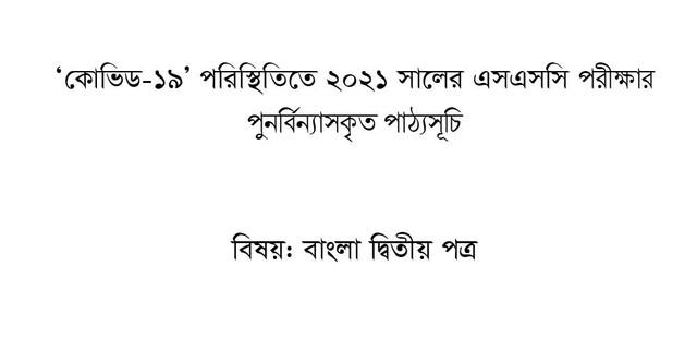 Bangla-2nd-Paper-Short-Syllabus
