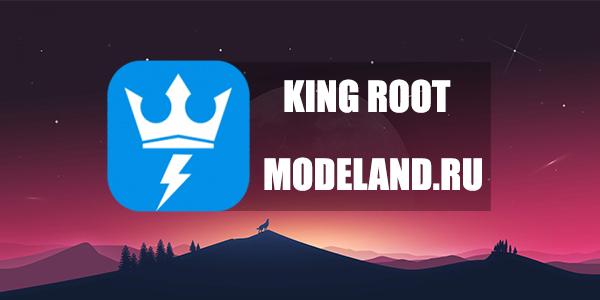KingRoot - быстрое получение Root прав