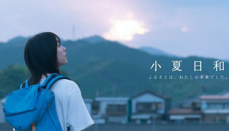 Konatsu Biyori (2019) Episode 1 – 4 [END] Subtitle Indonesia