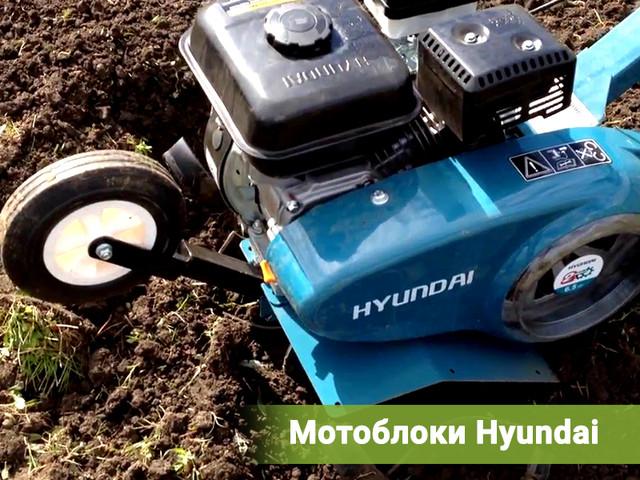 мотоблоки Hyundai