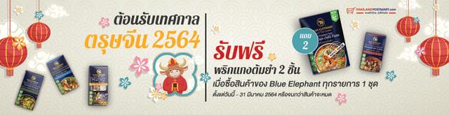 banner-Blue-Elepant-970x250