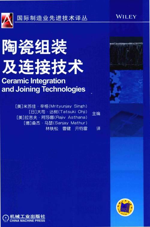 陶瓷組裝及連接技術(277MB@PDF@OP@簡中)