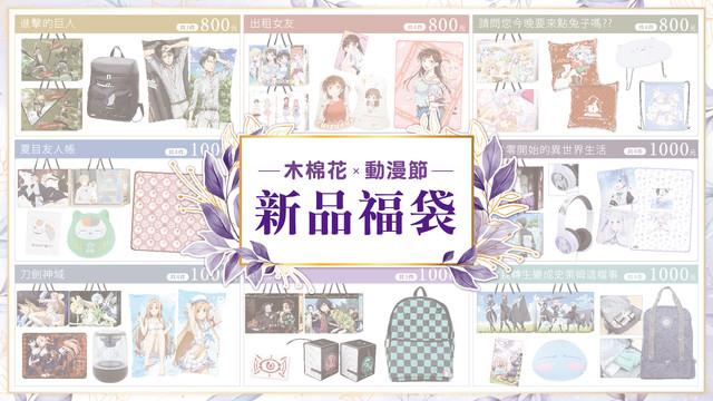 Topics tagged under 動漫 on 紀由屋分享坊 2021-W1920x-H1080-V01