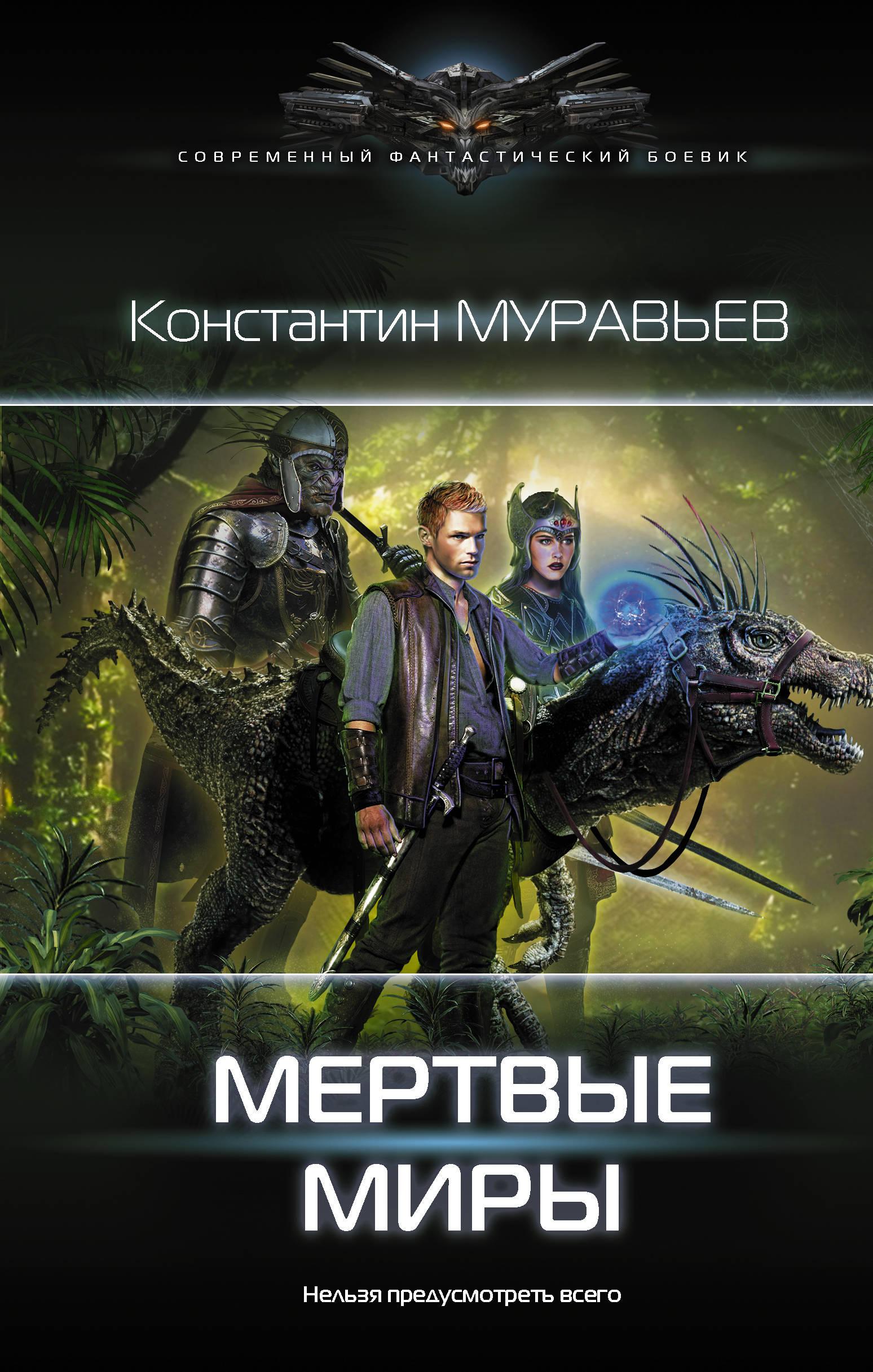 Константин Муравьев «Мертвые миры»