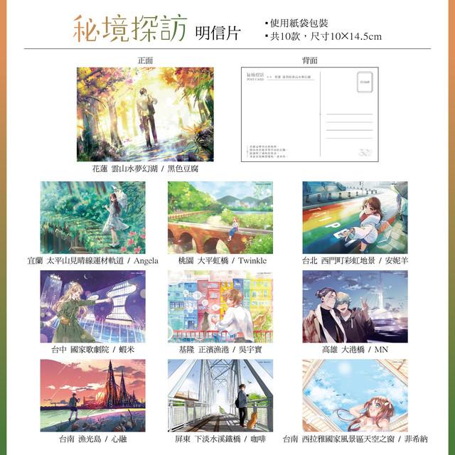 長鴻30週年系列慶祝活動第一彈「秘境探訪」於6月11日開跑! 02