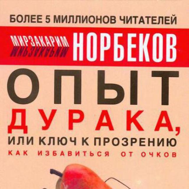 Десять интересных книг по эзотерике. Bcfb8b7c8ca7fc02f7d8382570fd4e26