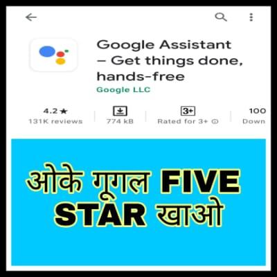 Google five star khao. ओके गूगल five Star खाओ |