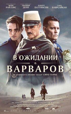 Varvarlarni / Barbarlarni kutish / Vahshiylarni kutish Premyera Uzbek tilida O'zbekcha tarjima kino 2020 HD tas-ix skachat
