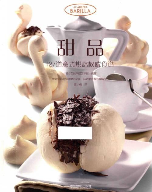 甜品(40MB@PDF@OP@簡中)