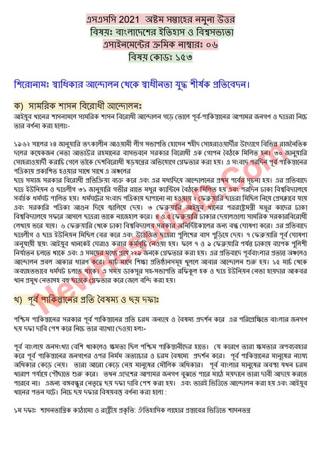 SSC History 8th Week Assignment 2021 Answer