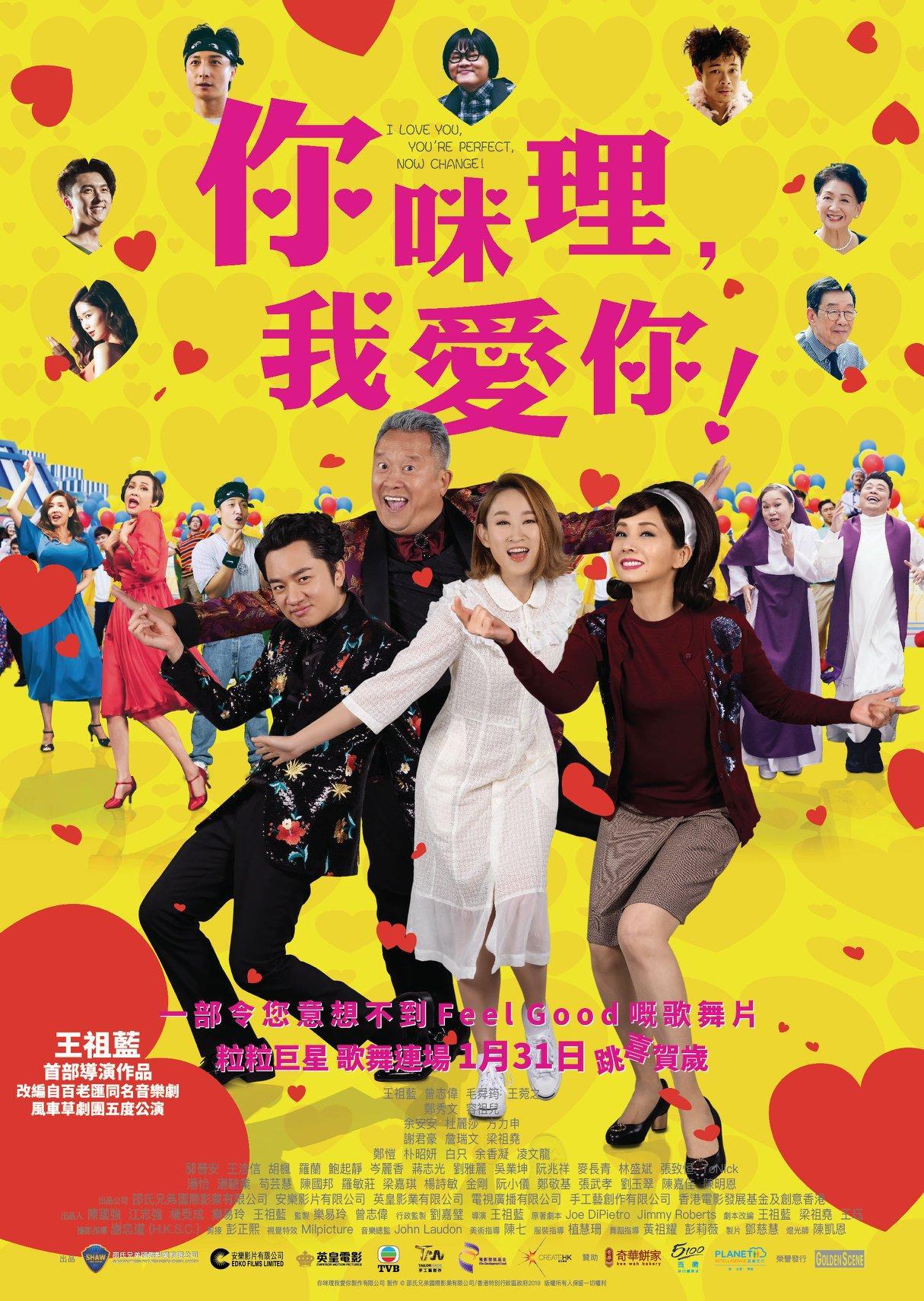 2019 中国《你咪理,我爱你!》改编自百老汇同名歌剧