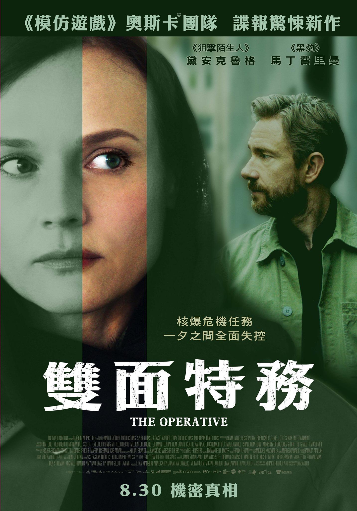 女特工(2019)