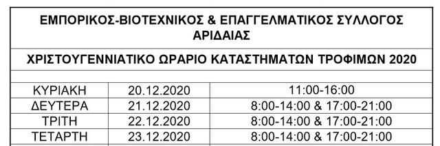 2020-12-18-110557