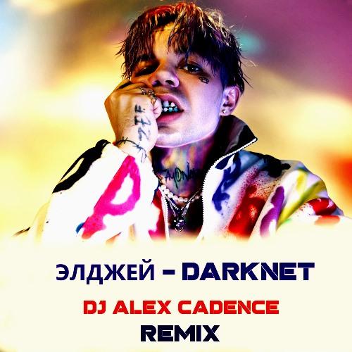 Элджей - Darknet (DJ Alex Cadence Remix) [2020]