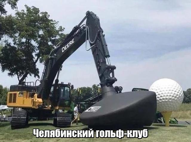 Челябинский гольф-клуб