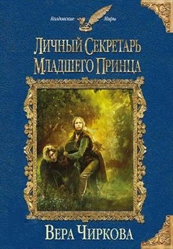 Личный секретарь. Книга первая. Личный секретарь для младшего принца. Вера Чиркова