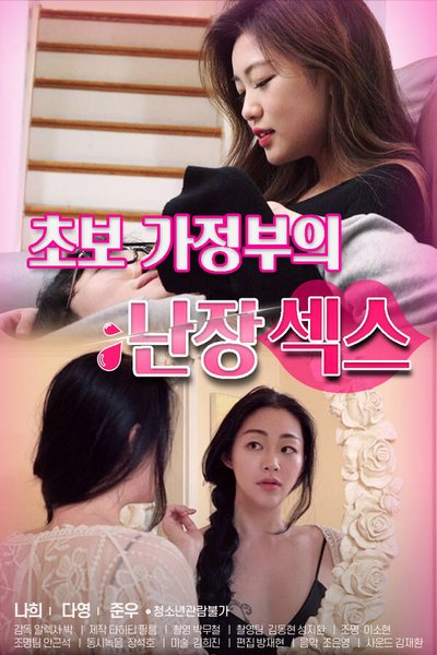 Midget-Sex-by-a-Newbie-Maid-2021-Korean-Movie-720p-HDRip-Download57f5348bc9850dec