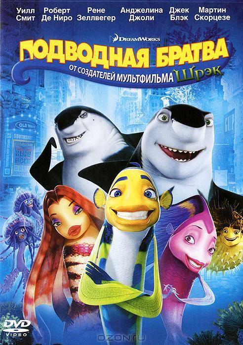 Смотреть Подводная братва / Shark Tale Онлайн бесплатно - Весь подводный мир встревожен убийством сына главы главной преступной группировки акул и,...