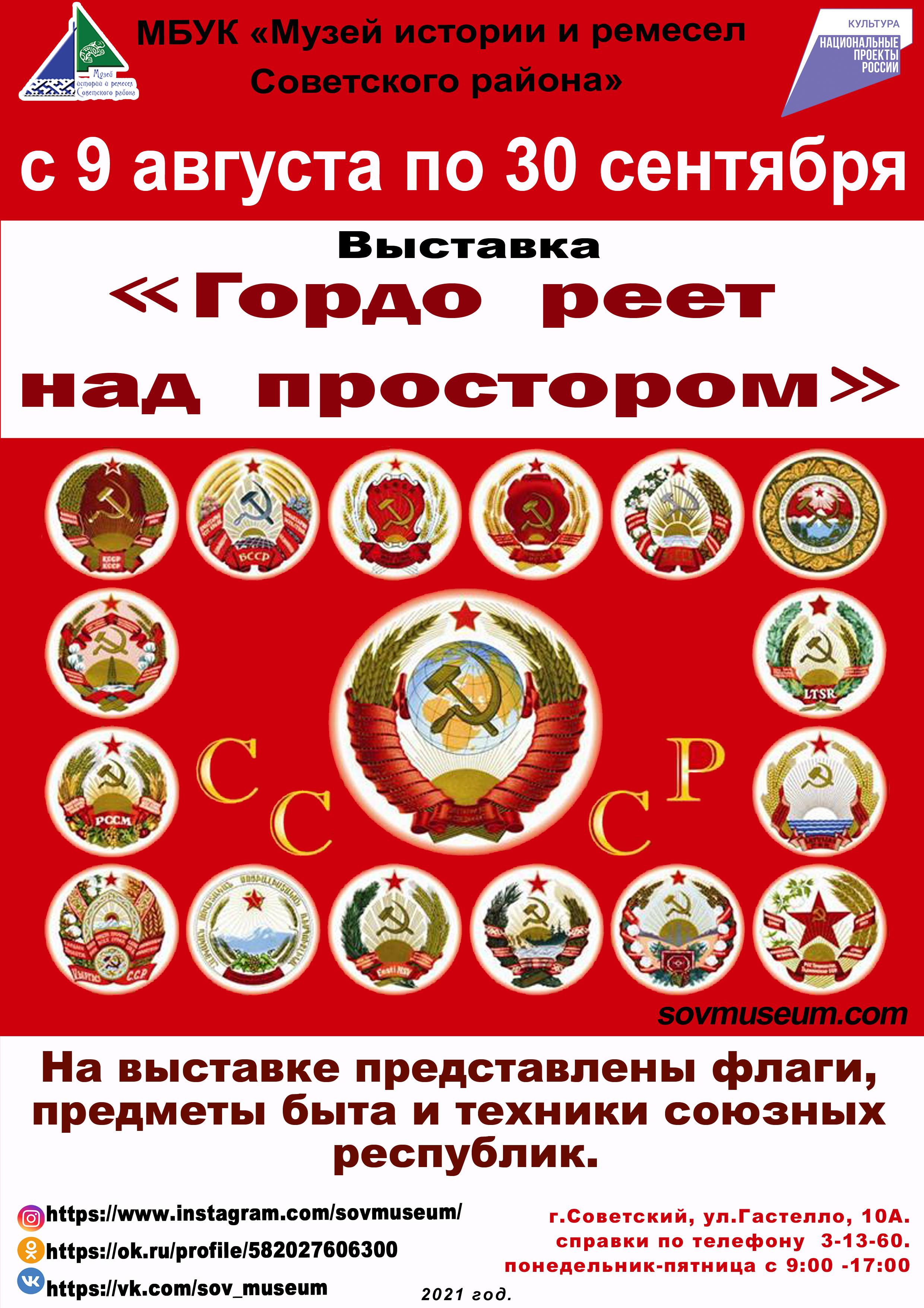 Флаги, гербы