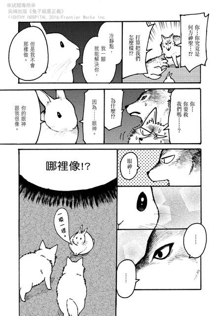 Topics tagged under 漫畫 on 紀由屋分享坊 010