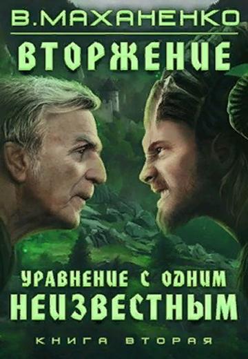 Вторжение. Книга 2. Уравнение с одним неизвестным. Василий Маханенко