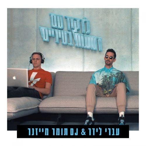 Itay-Kalderon-Remix