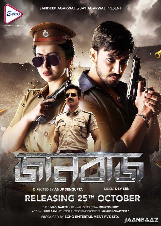 Jaanbaaz 2020 Bengali Full Movie 720p HDRip 1GB MKV *ORG Audio*