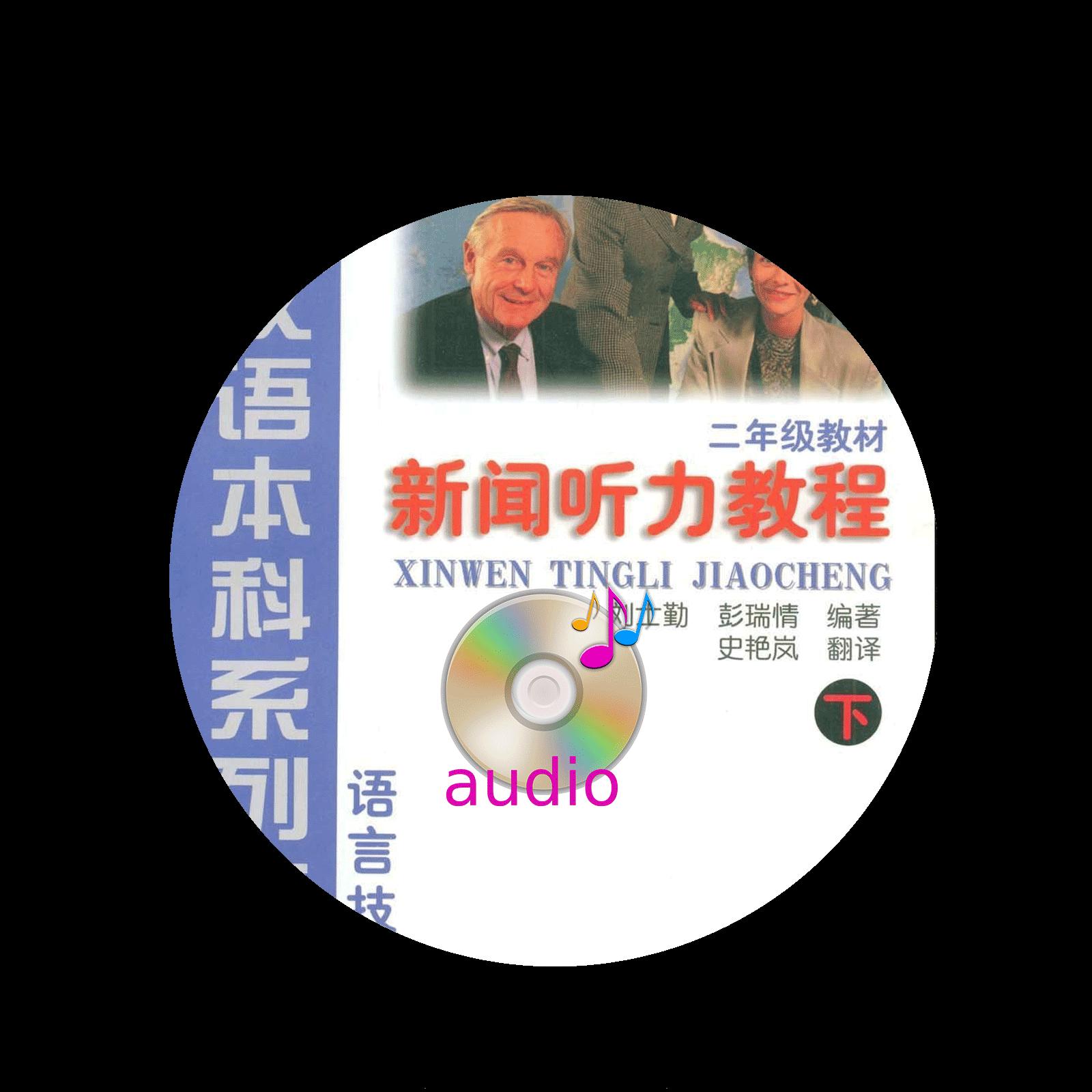 Xinwen Tingli Jiaocheng di2ce Audio